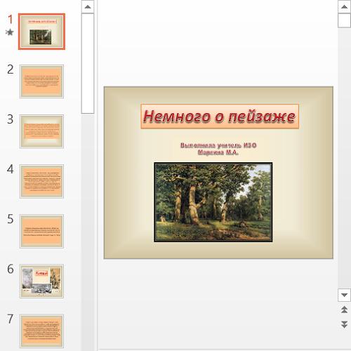 Презентация Вид изобразительного искусства Пейзаж