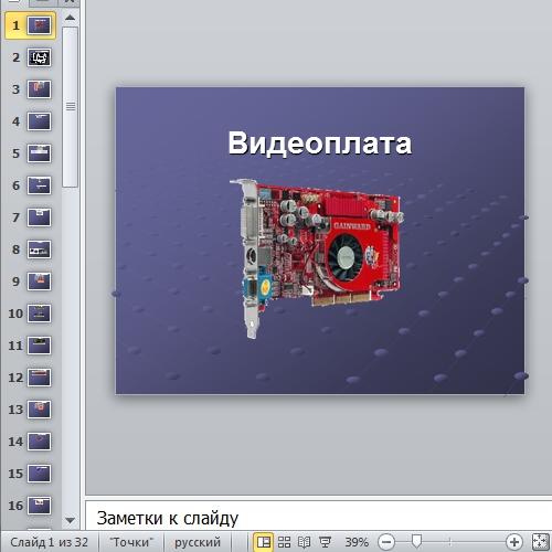 Презентация Видеоплата