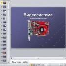 Презентация Основы 3-D графики