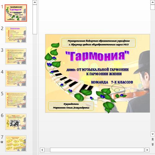 Презентация Знатоки музыки