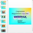 Презентация Современное декоративное искусство Витраж