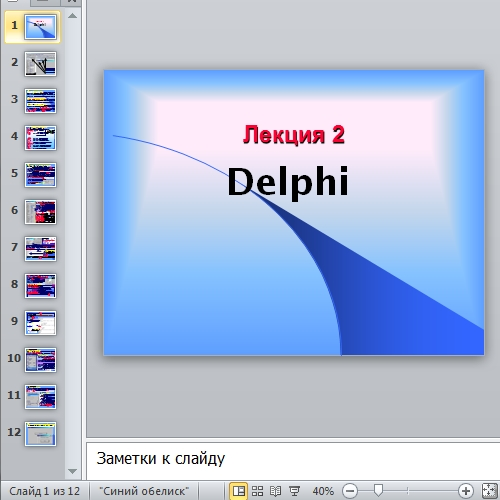 Презентация Визуальная среда Delphi