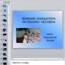 Презентация Влияние компьютера на психику человека