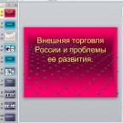 Презентация Внешняя торговля России