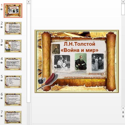 Презентация Война и мир Толстого