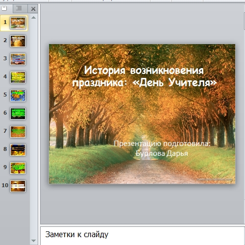 vozniknovenie_dnya_uchitelya