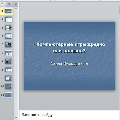 vredny_li_komputernye_igry