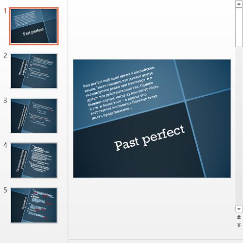 Презентация Время Past perfect