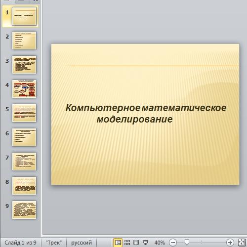 Презентация Компьютерное математическое моделирование