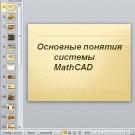 Основные понятия MathCAD