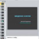 Презентация Введение в MVVM
