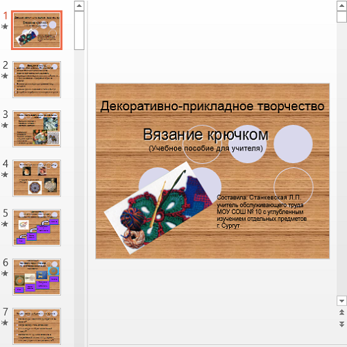 Презентация Учебное пособие по вязанию крючком