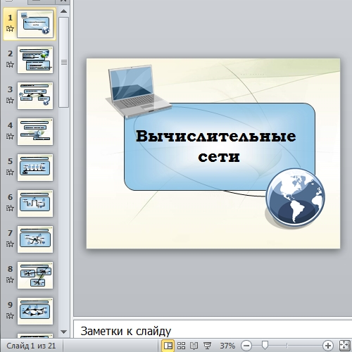 Презентация Вычислительные сети
