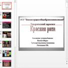 Презентация Выполнение творческого проекта