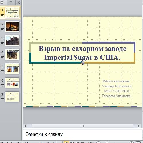vzruv_na_saharnom_zavode_v_scha