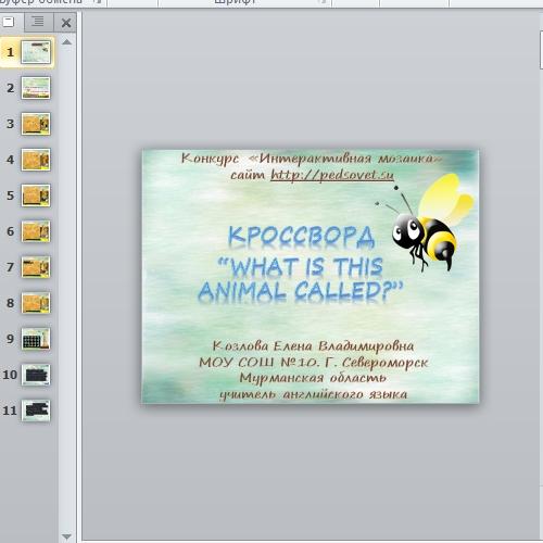 Презентация Кроссворд на английском языке