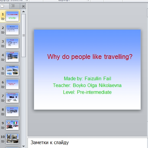 Презентация Why do people like travelling