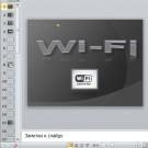 Презентация Wi-Fi