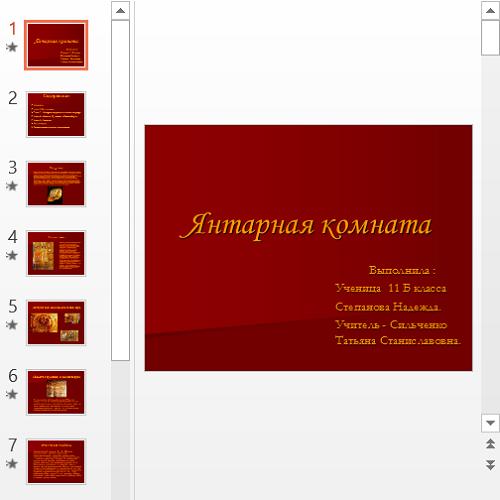 Презентация Янтарная комната