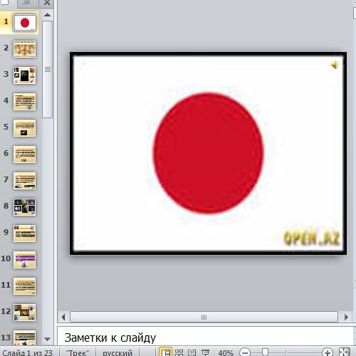 Презентация Япония