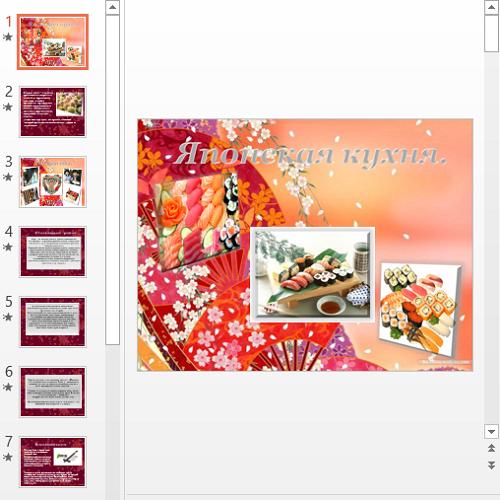 Презентация Блюда японской кухни