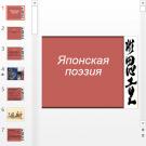 Презентация Японская лирика