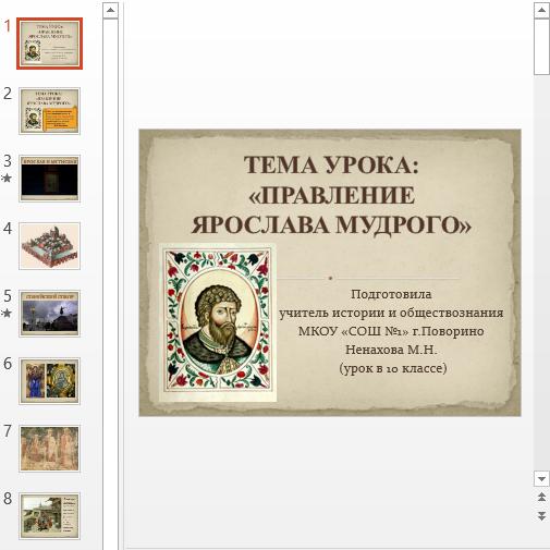 Презентация Кто такой Ярослав Мудрый