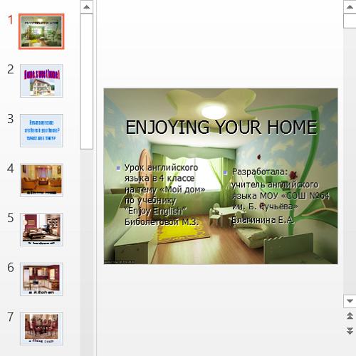 Презентация Enjoying your home