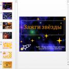 Презентация Зажги звёзды