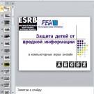Презентация Защита детей от вредной информации