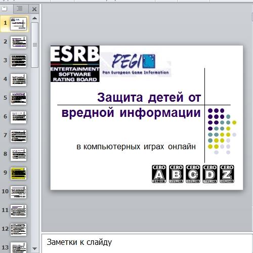 zaschita_detei_ot_vrednoi_informacii