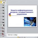 Презентация Защита государственных информационных ресурсов