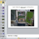 Презентация Защита телефонной связи на промышленном предприятии