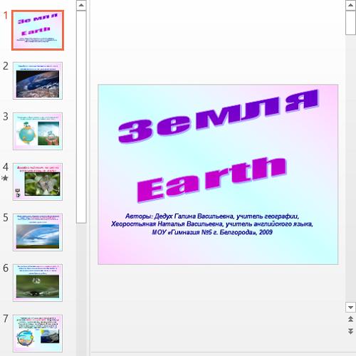 Презентация Про Землю