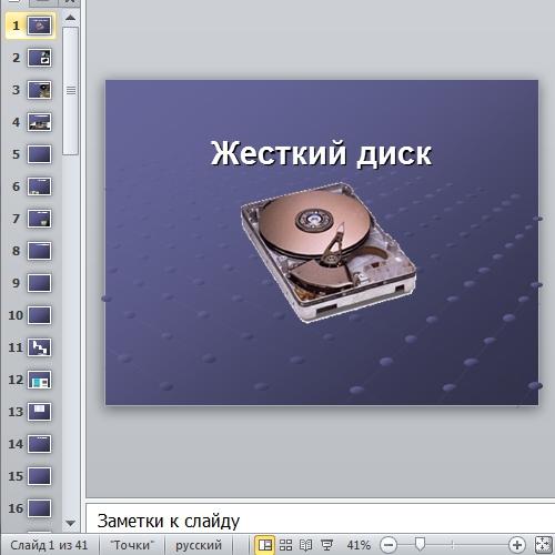 Презентация Жёсткий диск