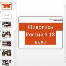 Презентация Живопись в России