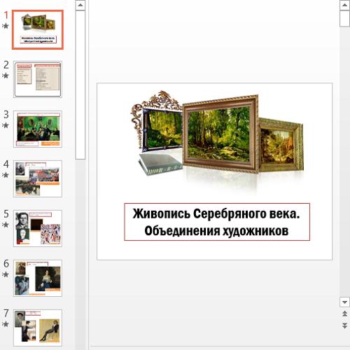 Презентация Живопись Серебряного века