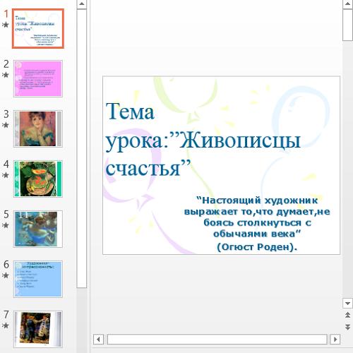 Презентация Живописцы счастья