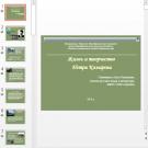 Презентация Жизнь и творчество Петра Комарова