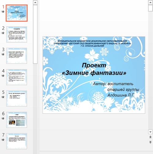 Презентация Зимние фантазии