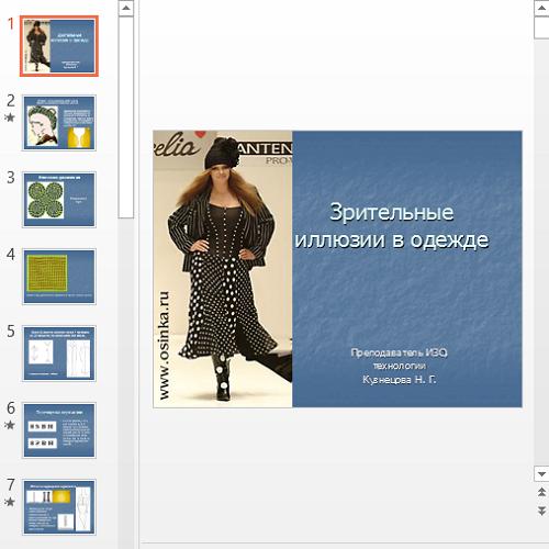 Презентация Зрительные иллюзии в одежде