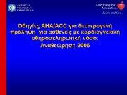 Οδηγίες AHA ACC για δευτερογενή πρόληψη για ασθενείς με