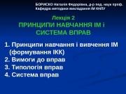 БОРИСКО Наталія Федорівна, д-р пед. наук проф. Кафедра
