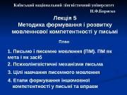 Лекція 5 Методика формування і розвитку мовленнєвої компетентності