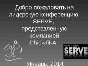 Добро пожаловать на лидерскую конференцию  SERVE ,