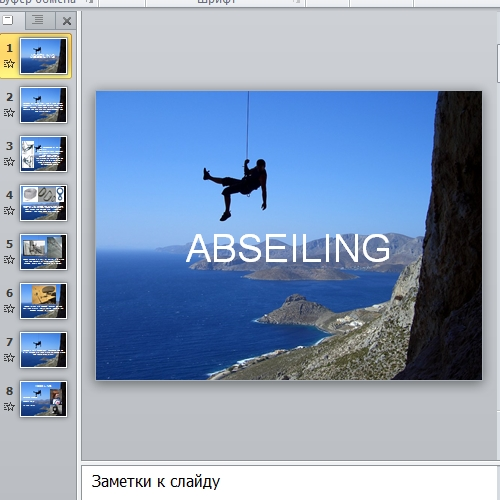 Презентация Abseiling