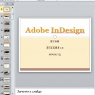 Презентация Adobe InDesign