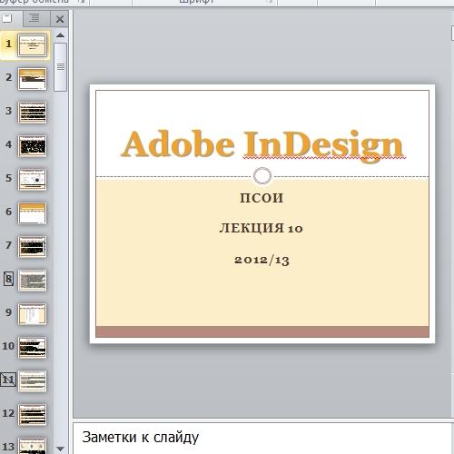 Презентация Adobe InDesign