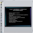 Презентация Алгоритмы и структурное программирование