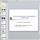 Презентация Анализ информации в изображении